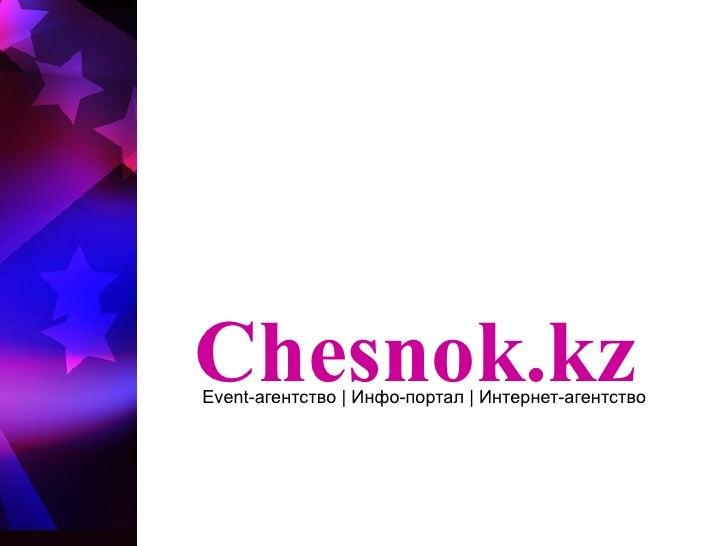Chesnok.kzEvent-агентство | Инфо-портал | Интернет-агентство