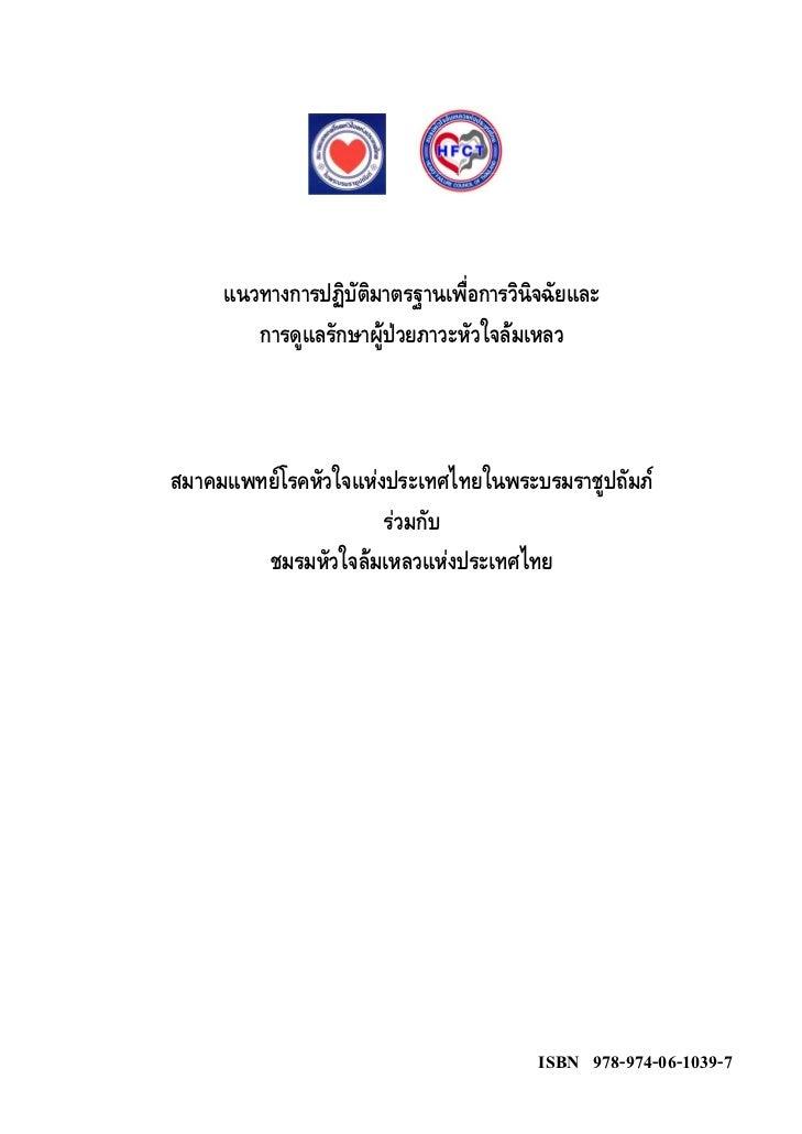 แนวทางการปฏิบัติมาตรฐานเพื่อการวินิจฉัยและ        การดูแลรักษาผูปวยภาวะหัวใจลมเหลวสมาคมแพทยโรคหัวใจแหงประเทศไทยในพระบ...