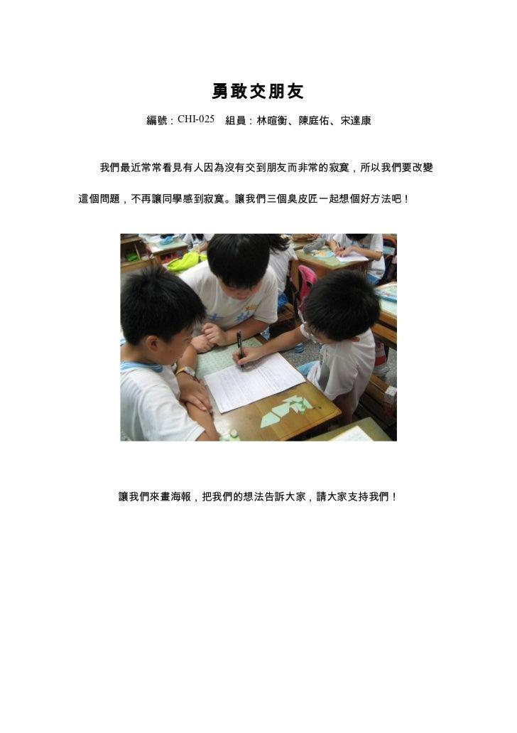 2011 DFC taiwan-CHI-025 勇敢交朋友