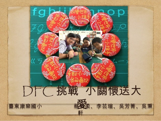 DFC 挑戰 小關懷送大 臺東康樂國小 蔡羽柔、李芸瑄、吳芳菁、吳秉 愛 軒