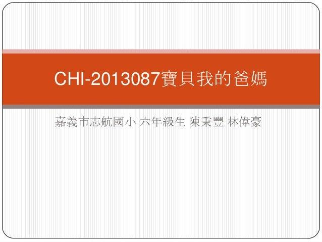 CHI-2013087寶貝我的爸媽 嘉義市志航國小 六年級生 陳秉豐 林偉豪