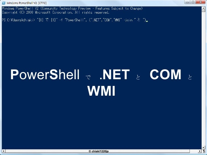 P ower S hell   で   . NET   と   COM   と   WMI