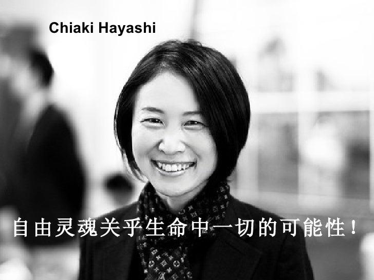 自由灵魂关乎生命中一切的可能性! Chiaki Hayashi