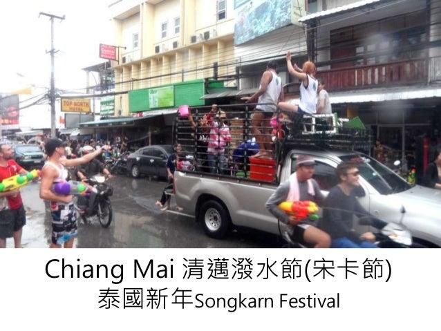Chiang Mai 清邁潑水節(宋卡節) 泰國新年Songkarn Festival