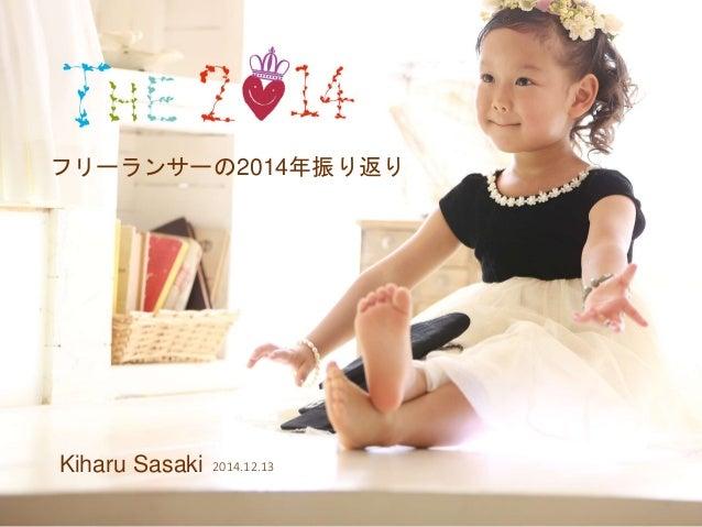 フリーランサーの2014年振り返り  Kiharu Sasaki 2014.12.13