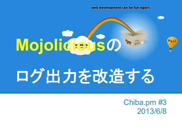 Chiba.pm #32013/6/8Mojoliciousのログ出力を改造する