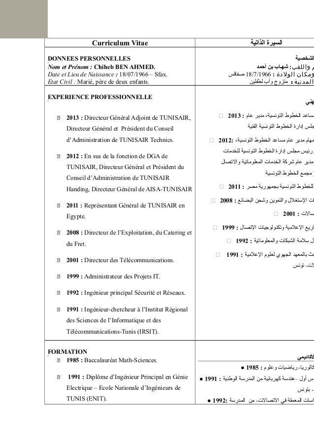 Curriculum Vitae DONNEES PERSONNELLES Nom et Prénom : Chiheb BEN AHMED. Date et Lieu de Naissance : 18/07/1966 – Sfax. Eta...