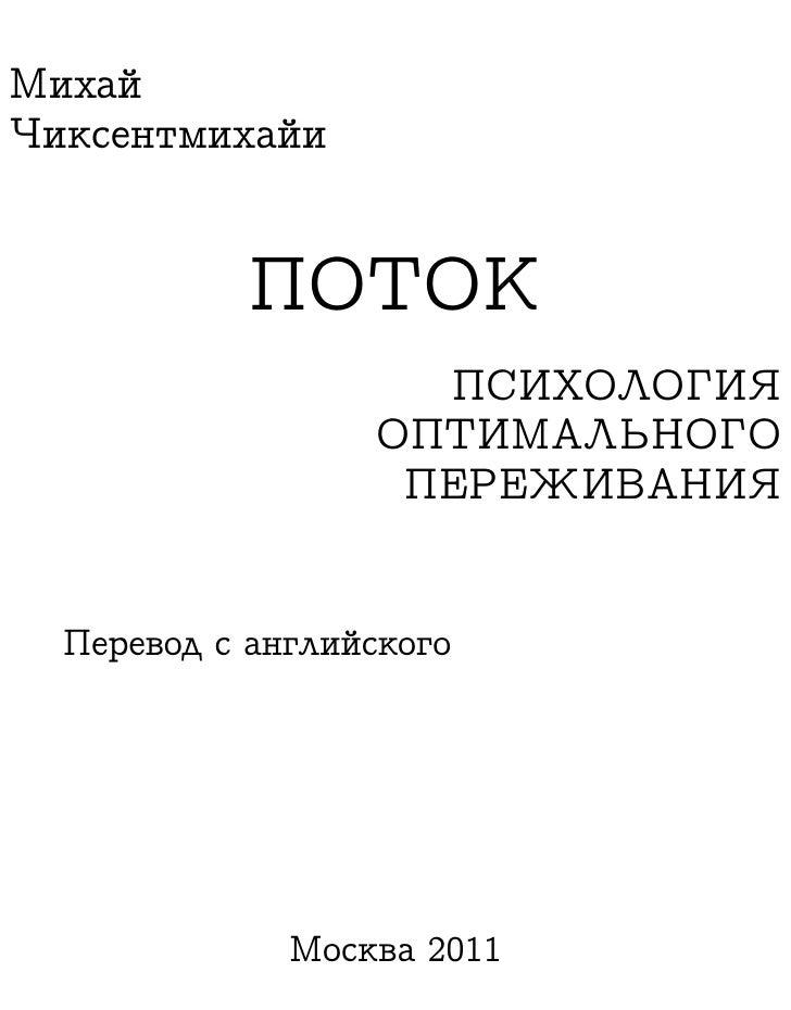 МихайЧиксентмихайи            ПОТОК                    ПСИХОЛОГИЯ                  ОПТИМАЛЬНОГО                   ПЕРЕЖИВА...