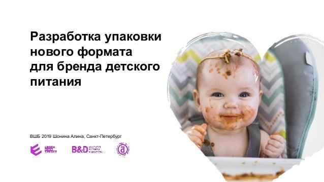 Разработка упаковки нового формата для бренда детского питания ВШБ 2019 Шонина Алина, Санкт-Петербург