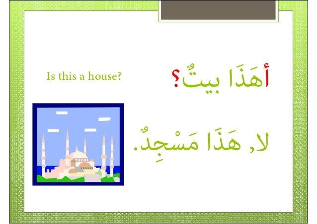 madinah arabic book 1 lesson 1 for children. Black Bedroom Furniture Sets. Home Design Ideas