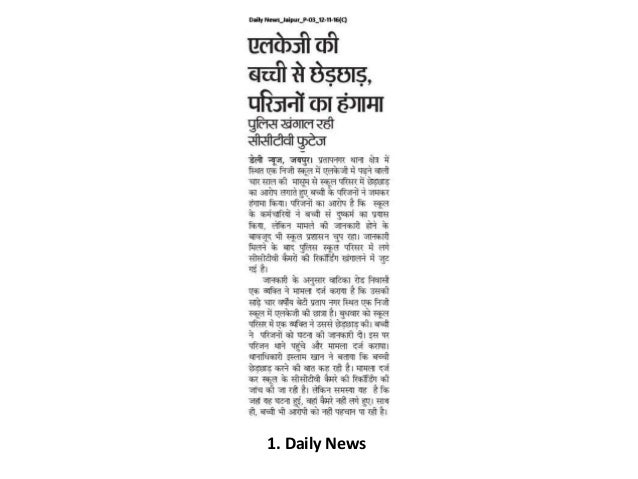 1. Daily News