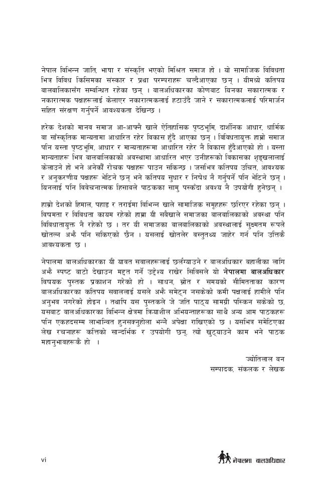 child rights in nepal essays Human rights are those rights which essay on human rights category: essays, paragraphs women in india water tribal people of india tradition tourism short moral stories for children science and technology rivers in india pollution minerals in india maratha empire mahatma gandhi indian.