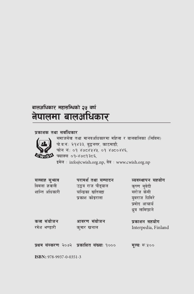 child rights in nepal 25 years of crc in nepal child rights in nepal is book on achievements of nepal's child rights movements in nepal campaigners, activists and stakeholders i.