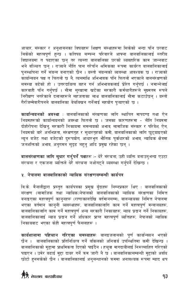 child rights in nepal essays Child rights essay nepal rastra looking for alibrandi summary essay restaurant bessay sur allieruth 5 essay articulate vs captivate comparison essay history and legend essay help.