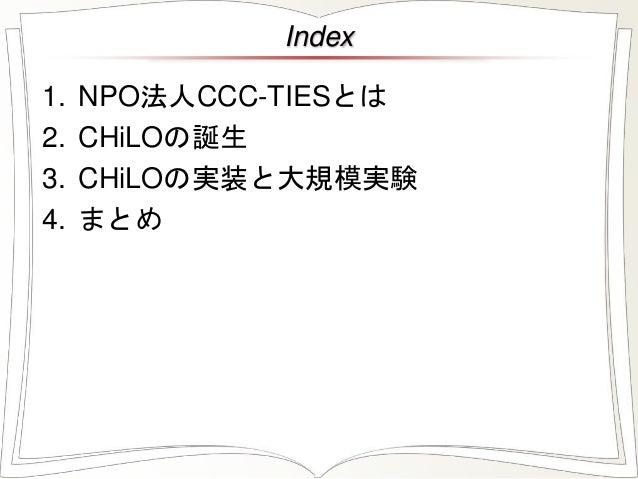 進化するCHiLO Slide 2