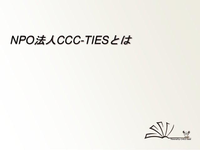 進化するCHiLO Slide 3