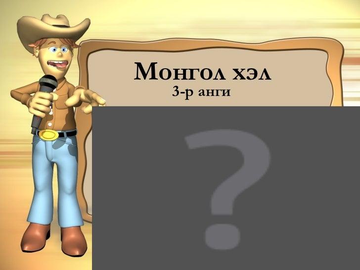 <ul>Монгол хэл </ul>3-р анги
