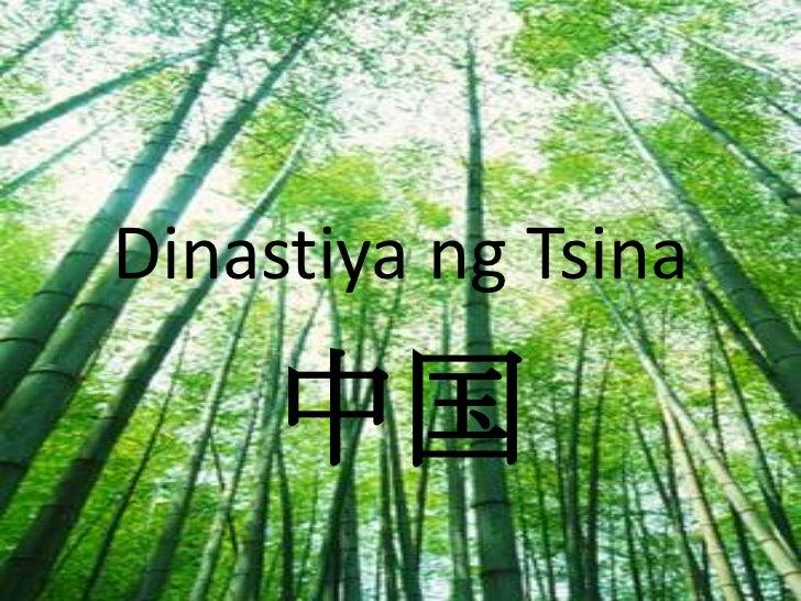 Dinastiya ng Tsina    中国