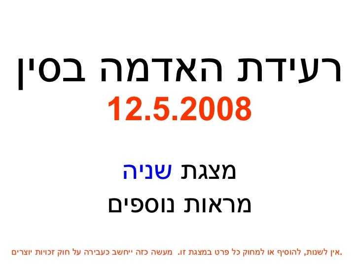 רעידת האדמה בסין 12.5.2008 מצגת  שניה מראות נוספים אין לשנות ,  להוסיף או למחוק כל פרט במצגת זו .  מעשה כזה ייחשב כעבירה ע...