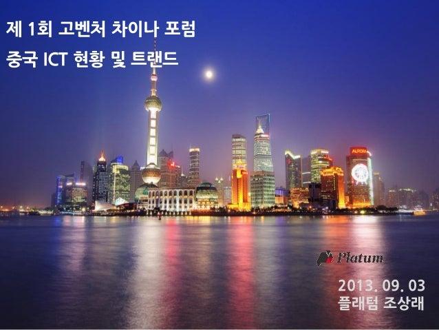 마스터 제목제 1회 고벤처 차이나 포럼 2013. 09. 03 플래텀 조상래 중국 ICT 현황 및 트랜드