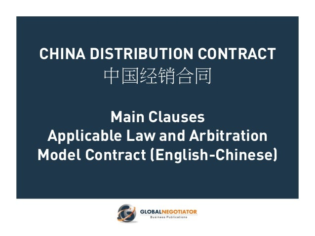 CHINA DISTRIBUTION CONTRACT 中国经销合同 Main Clauses Applicable Law and Arbitration Model Contract (English-Chinese)