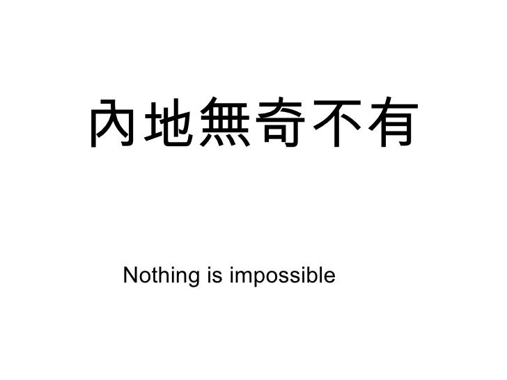 內地無奇不有 Nothing is impossible
