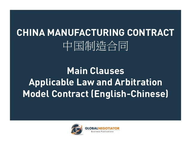 CHINA MANUFACTURING CONTRACT 中国制造合同 Main Clauses Applicable Law and Arbitration Model Contract (English-Chinese)