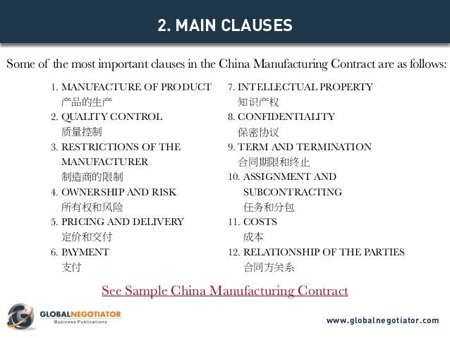 China Manufacturing Contract in English-Chinese 中国制造合同