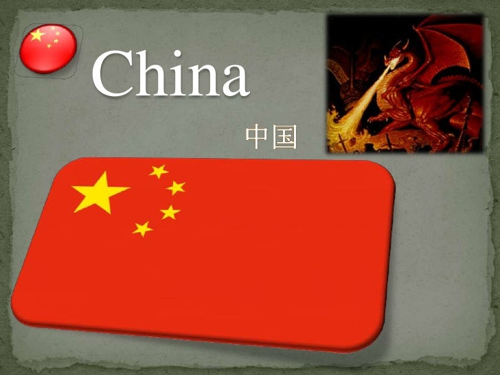 China<br />中国<br />