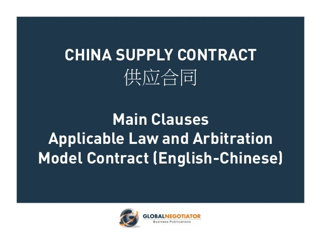 CHINA SUPPLY CONTRACT 供应合同 Main Clauses Applicable Law and Arbitration Model Contract (English-Chinese)