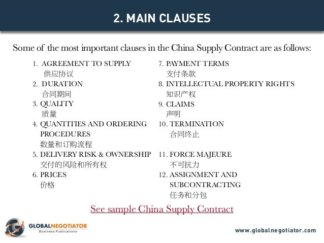 China Supply Contract in EnglishChinese – Supplier Contract Template