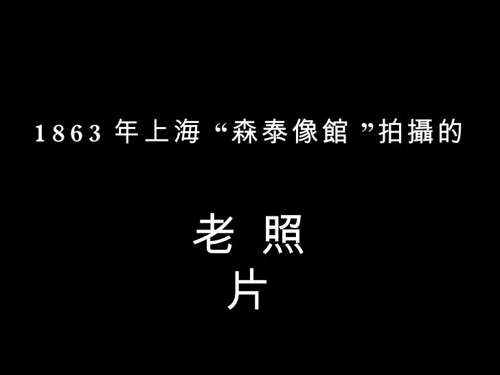 """1863 年上海 """"森泰像 館   """"拍 攝 的 老 照 片"""
