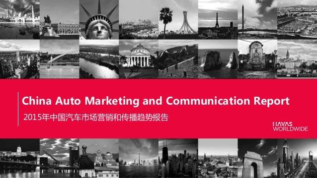 China Auto Marketing and Communication Report 2015年中国汽车市场营销和传播趋势报告