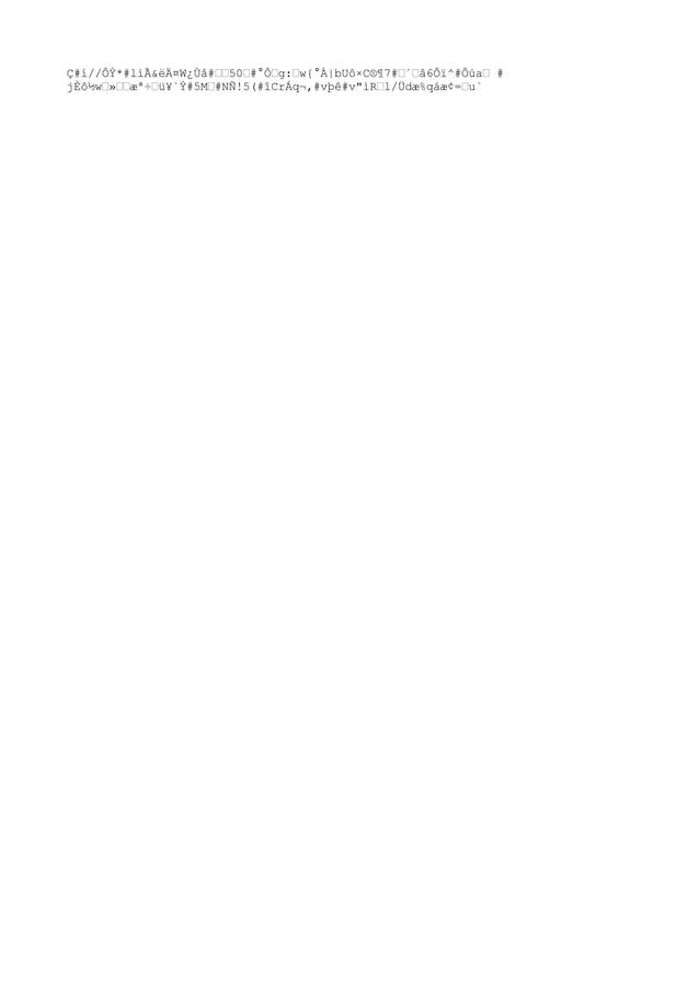 """Ç#í//ÔÝ*#lìÃ&ëĤW¿Ùå#""""""""50""""#°Ô""""g:""""w{°À bUô×C®¶7#""""´""""â6Ôï^#Ôúa"""" # jÈô½w""""»""""""""æª÷""""ü¥`Ý#5M""""#NÑ!5(#îCrÁq¬,#vþê#v""""ìR""""l/Üdæ%qáæ¢=""""u`"""
