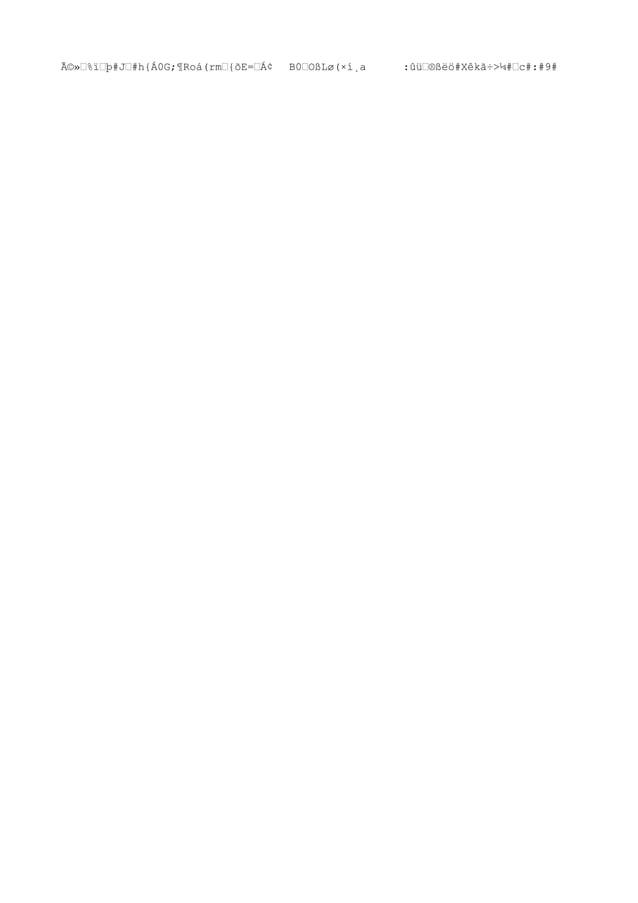 """éÒ#CH """"YVQD¹##xK¨ææ""""<£ÚS¾P¯(Ày¾#fÜ#hvþ~""""ý¾#`N ª:J#÷R û  R""""£#ÊïÚ)×ମ¹p""""ê#ç""""þy²µÚø¡Ó¢#]ã""""#mgx»æû!#""""b#>>#ï0Ä#i?Äsb2¯Ý̈́õ¶##..."""