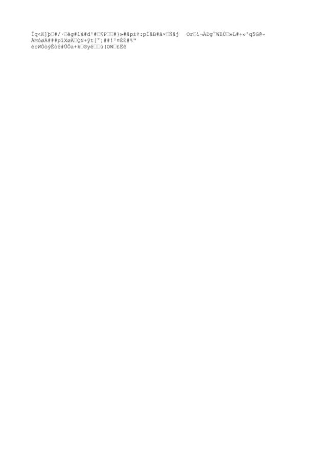 """Îq<K]þ""""#/·""""èg#lá#d¹#""""§P""""""""#}»#âp±¢:pÍäB#ãׄÑâj ÃMóøÄ###pìXøÀ""""QN+ýt[°¡##!²¤ÉÉ#%"""" écWÓòýÊòé#ÛÕa+k""""®y鄄ú(OW""""£Ëê  Or""""ì¬ÀDg°WBÙ..."""