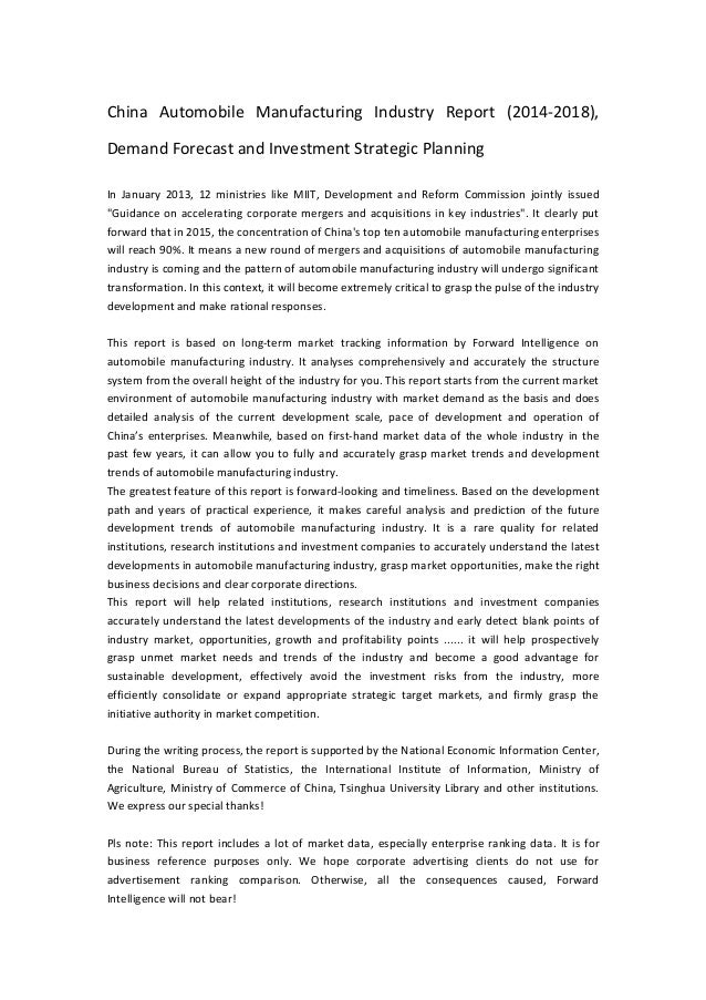 China Automobile Manufacturing Industry Report (2014-2018), Demand Forecast and Investment Strategic Planning In January 2...
