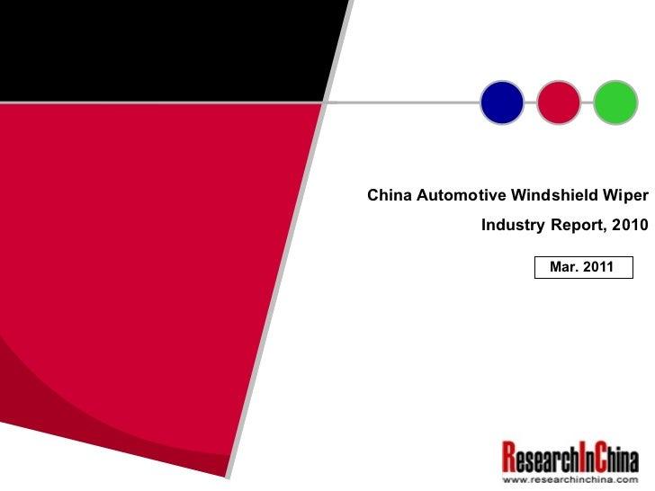 China Automotive Windshield Wiper Industry Report, 2010 Mar. 2011