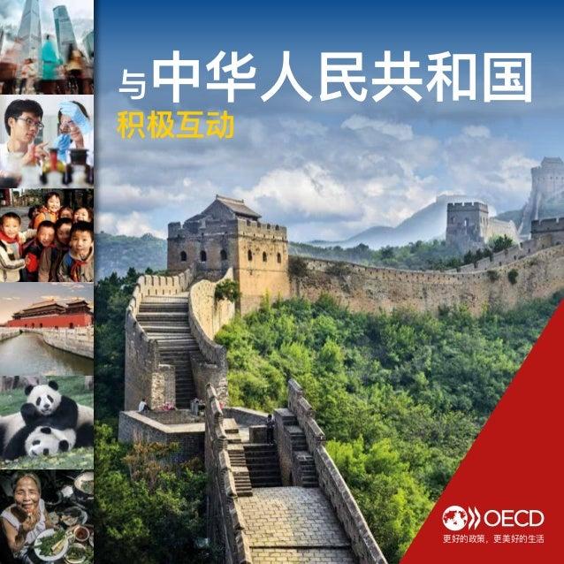 与中华人民共和国 积极互动 更好的政策,更美好的生活
