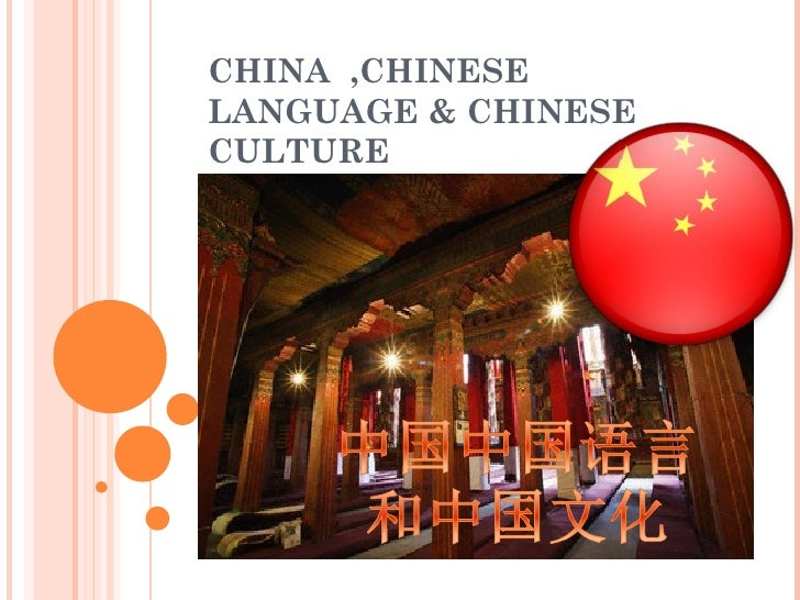 CHINA  ,CHINESE LANGUAGE & CHINESE CULTURE