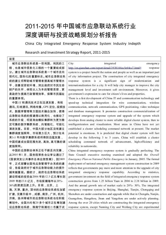 2011-2015 年中国城市应急联动系统行业 深度调研与投资战略规划分析报告 China City Integrated Emergency Response System Industry Indepth Research and Inve...