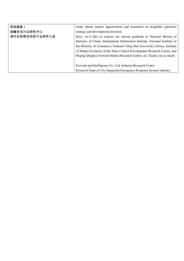 特别感谢! 前瞻资讯行业研究中心 城市应急联动系统行业研究小组  trend, obtain market opportunities and determine an insightful operation strategy and dev...
