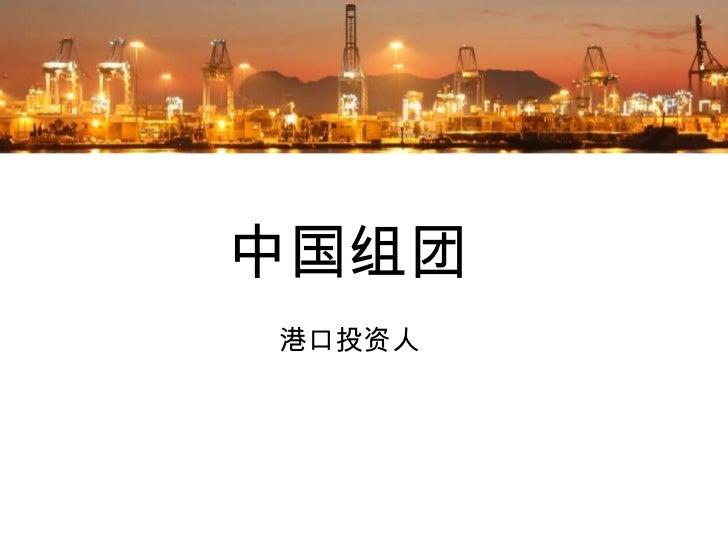 中国组团港口投资人