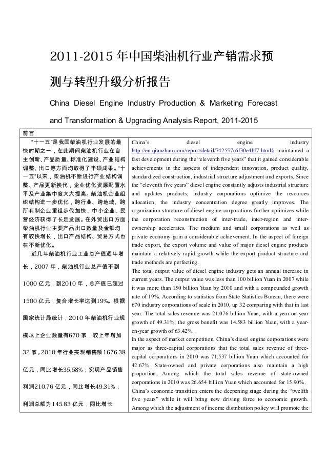 2011-2015 年中国柴油机行业产销需求预 测与转型升级分析报告 China Diesel Engine Industry Production & Marketing Forecast and Transformation & Upgra...