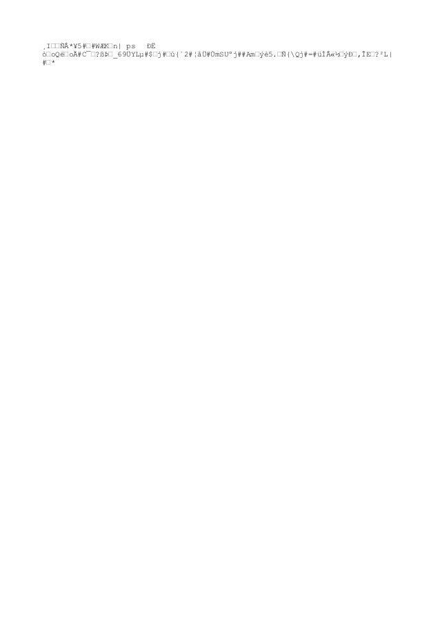 """[k.ó""""§P7V³""""(vIÆO""""""""À>çó^ëþöä""""â""""#""""#Aê#Î^ÌÛꯧ9½º""""aRP#""""ÜXôلÿCcÌc¤ (""""mú¹E#sDc""""Ðò¾§szMµ~þ¿Ú¯¢P6.#x§E""""ÜR#ëÓûá""""_çW2¿ÏEQ¬B9# Û#Ŷ..."""