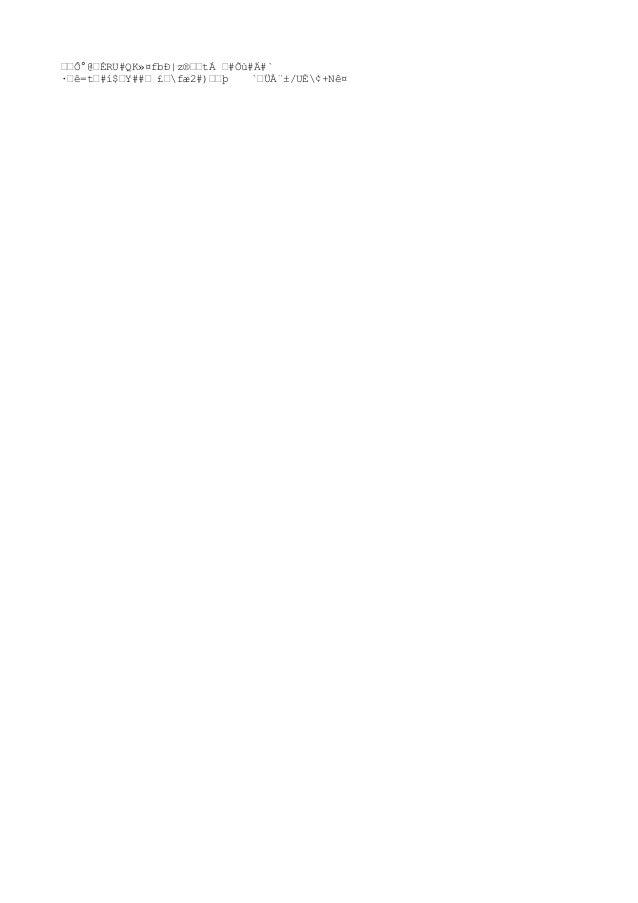 """]ÀÚɄƢ*4ìÙ̄""""%Uׄ#ÌhÃj#89O°#Ç#ñ#½""""ÞQE#å=l҄}""""[Ã=ã""""eÀ#_¥h""""gLö>øþ2""""R @""""MÉâéo×ÇGR ¢""""""""ɤ#nq#ÂóX10è:á;""""¯""""Ò+Â#""""aY""""Ã""""""""[É5#x.új""""³..."""