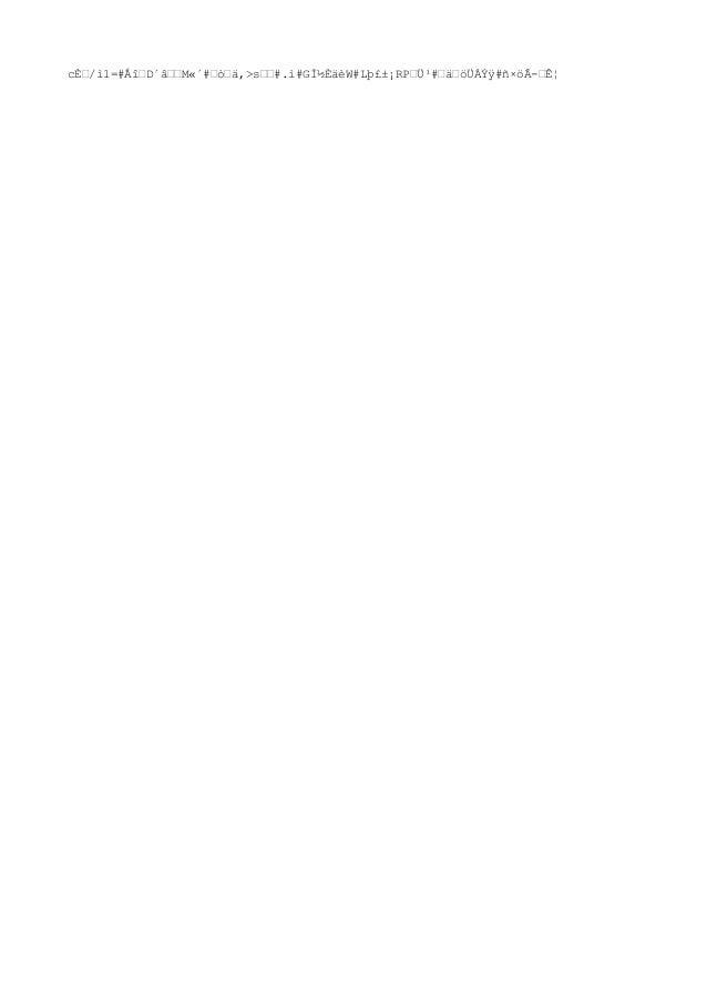 """©###Ð#Èêj½üVú ²ú2ù#ä""""ÿòþ""""Gtfßd#änâ¬êU¼#4ãâ ñd9x)G#+ŧ'#Ø[""""ľkcU¥÷Ú¤""""Ùn_jÏ#"""""""")¬1ã ý#""""ã4Ë#f"""">ì""""ð¢#öτ嵄;Єâ#¯,ýÎ*T#ýYìy¢£Ò/..."""