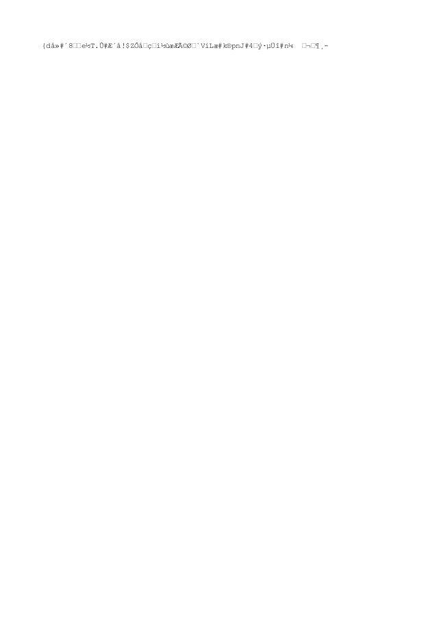 """8`¨#gs2Ì ªëÒd#ß¼È#Fá§,z® N0/F]çʲ1øo±ä#, kԄ""""»ïJ"""":»! þd#A±JyáÒ#òl#""""ý#zæýX""""##YY:""""hz·vqlm«&#?Õéz¬ÙO""""3Áé ^""""íI#·ë mf#B""""t !&ýV1..."""