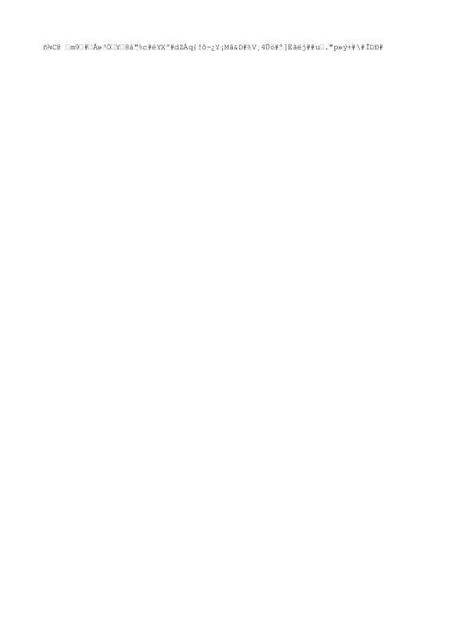 """""""#É:J #lHzÈLçª#%d""""2##e#gä¸I#£¸]""""Aä]ö""""³F¤ÂÒf£rü"""",VÉ#½F8¡¦¡õø¥=""""¤¹""""_¢ýÖ4 ´""""JHn'MiåcmȄr#q¿B""""""""r% ÉÉM mèÇF§kH#""""""""#ìÅ8IÓ#gßåÓ܄..."""