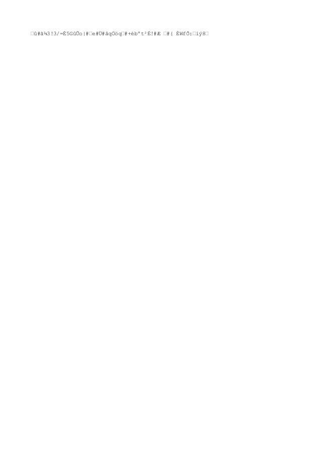 """q6oç#~¤""""iL#£]äK5õY7²""""O±òEĄW#õ'Ã̄#""""""""2ÇÝÖd±#-#Ä!ù=""""#ÍÍàw°ÀAæ/êâä#ªQè"""" #""""ï=#Ƽ2r̄Ʈ """".#N"""" xÿ""""Ò""""$ÉÙõÑÖ×wÝ/ÄÔZY#Ýy""""£""""(.R,Yò(..."""